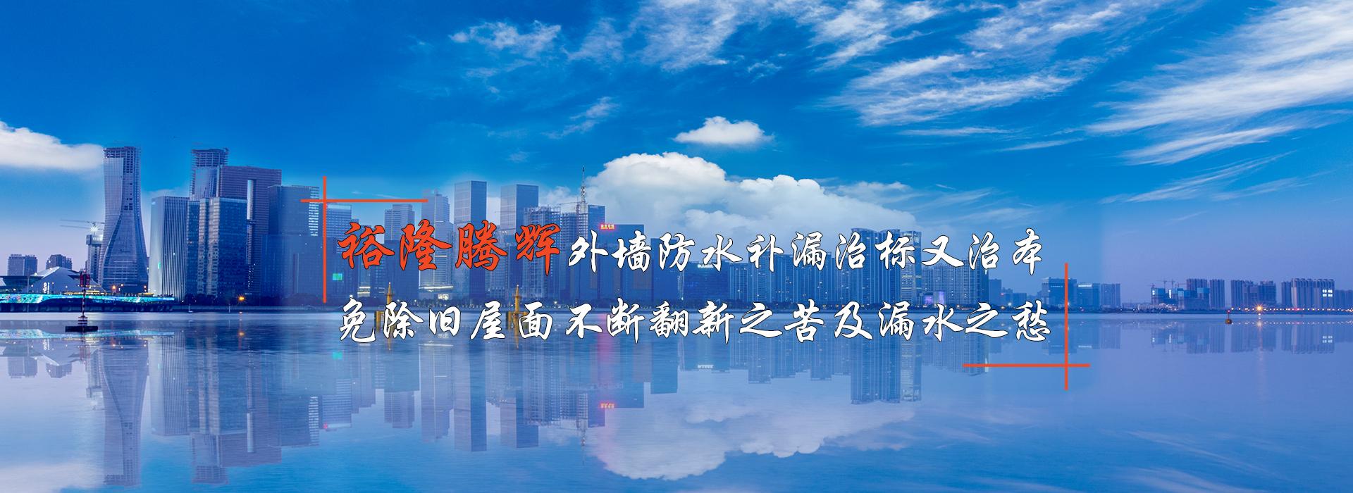 贵州外墙防水补漏